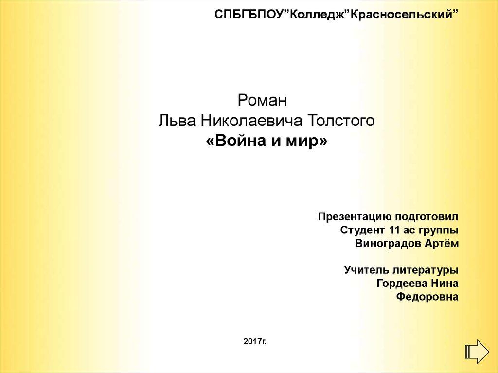 sochinenie-tolstoy-voyna-i-mir-obraz-andreya-bolkonskogo-kratko