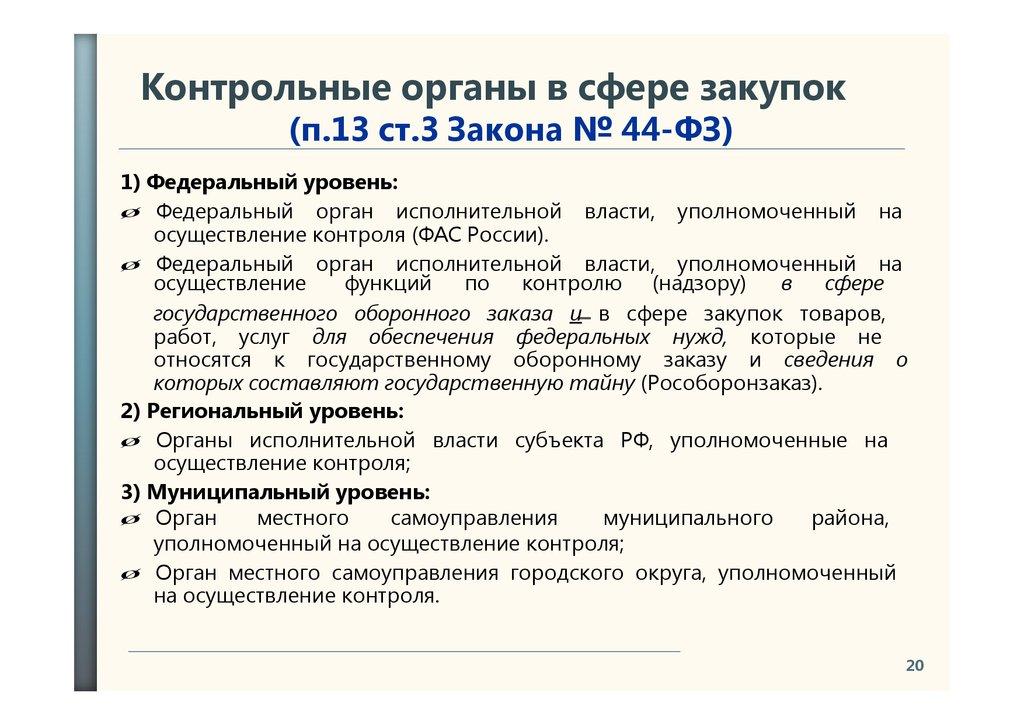 Контрактная система закупок в сфере товаров работ услуг для  Контрольные органы в сфере закупок п 13 ст 3 Закона № 44 ФЗ 1 Федеральный уровень Федеральный орган исполнительной власти уполномоченный на