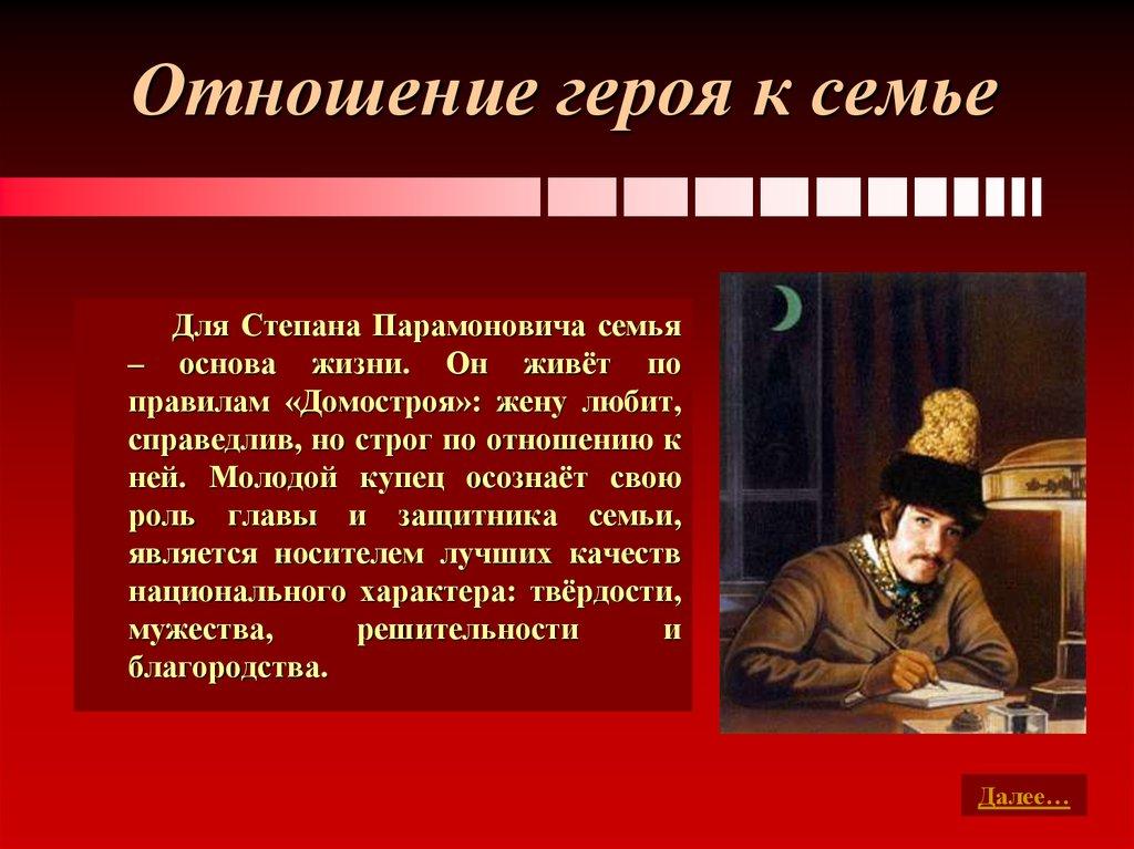 степан калашников носитель лучших качеств сочинение жилья районе Надеждинском