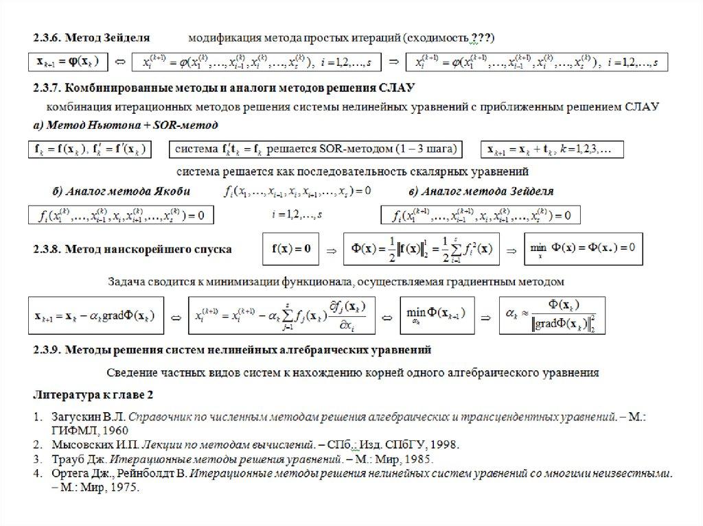 онкоиммунологии цитокинотерапии метод простых итераций для нелинейных уравнений онлайн калькулятор женские мужские кейс-пилоты