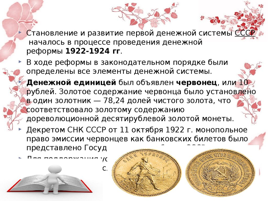 development of monetary system The monetary system was actually based on a bimetallic standard we can see this reflected in this definition of the shilling: during the great recoinage of 1816, the mint was instructed to coin one troy pound (weighing 5760 grains) of standard (0925 fine) silver into 66 shillings, or its equivalent in other denominations.