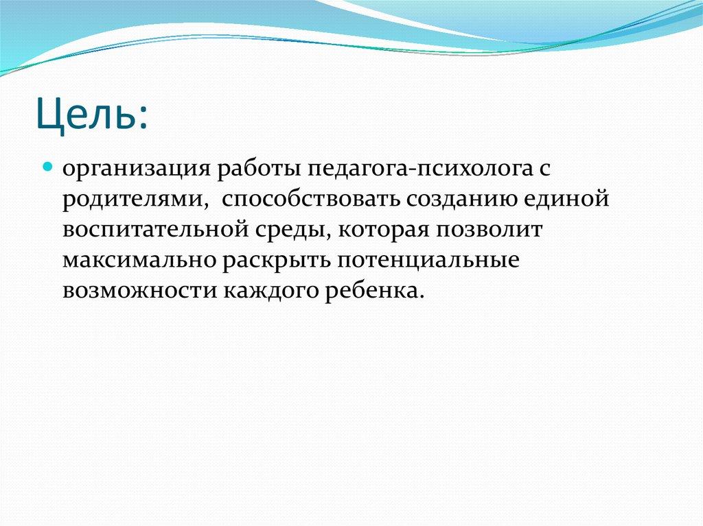 slide 1 12 Советов Детского Психолога