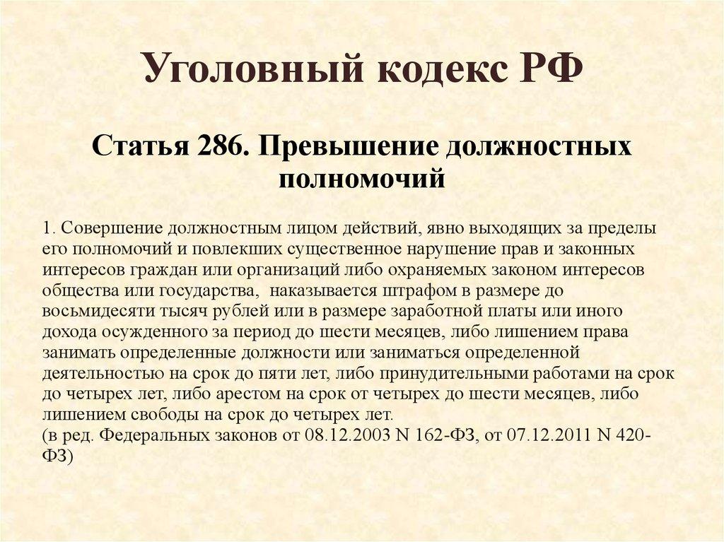 статья 286 ук рф ч3 инструкция изготовлению бампера