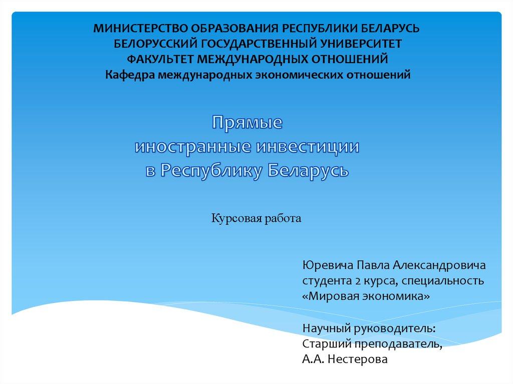 Прямые иностранные инвестиции дипломная работа 4811