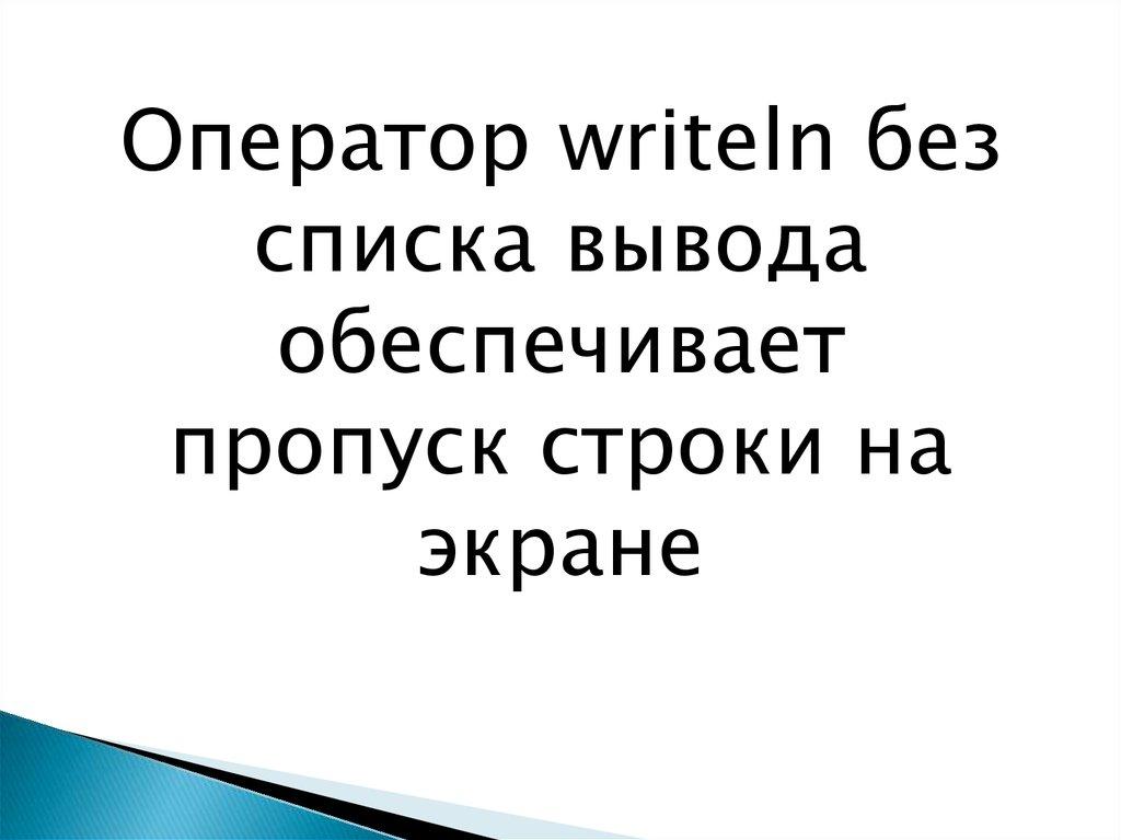 знакомство с языком паскаль типы данных структура программы