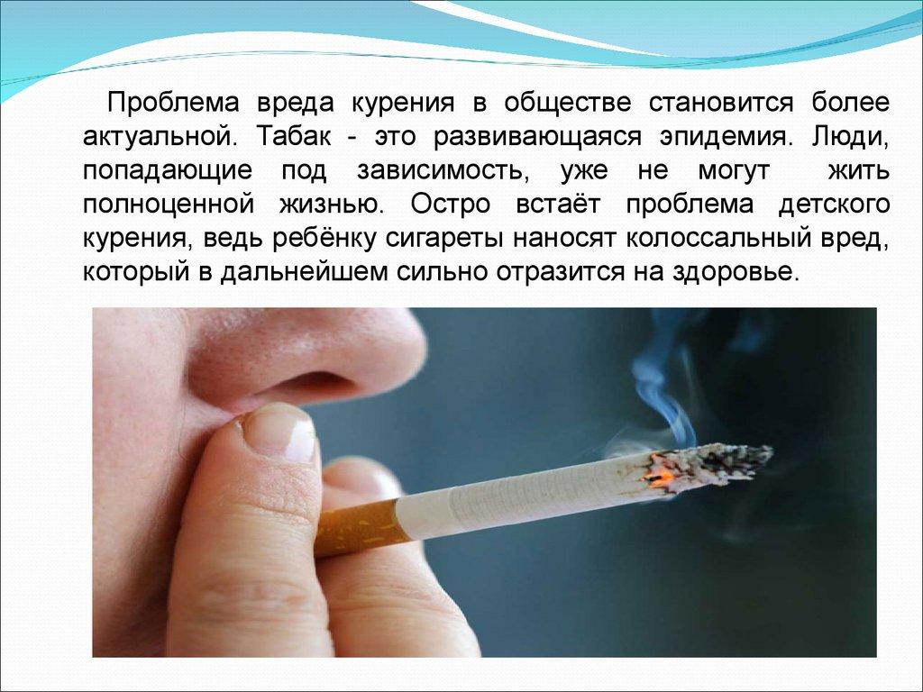 Проблема табачного изделия steam одноразовая электронная сигарета плоская