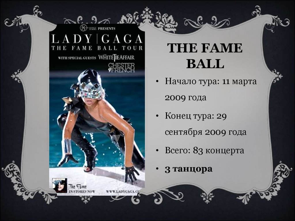 THE FAME BALL