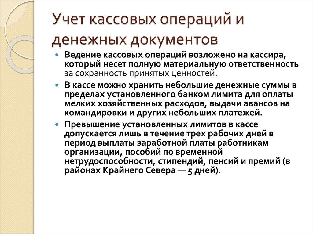 Ведение кассовой бухгалтерии договор оказания услуг по оказанию бухгалтерского учета