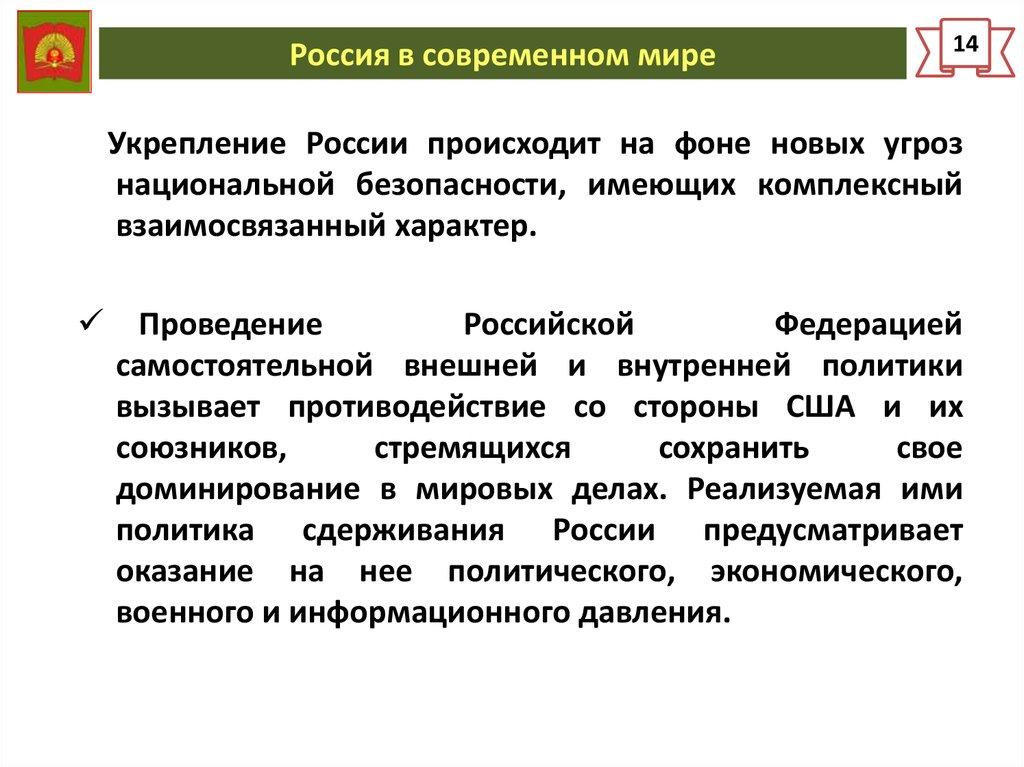 Доклад на тему современный мир и россия 654