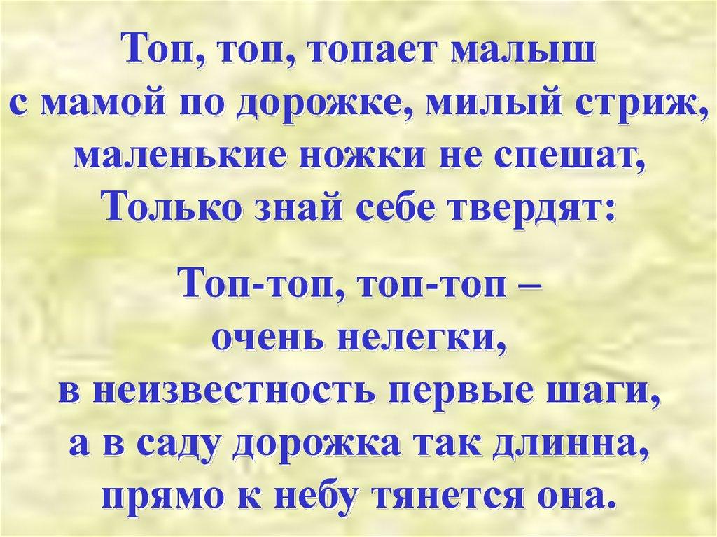 МИНУСОВКА ПЕСНИ ТОП ТОП ТОПАЕТ МАЛЫШ СКАЧАТЬ БЕСПЛАТНО