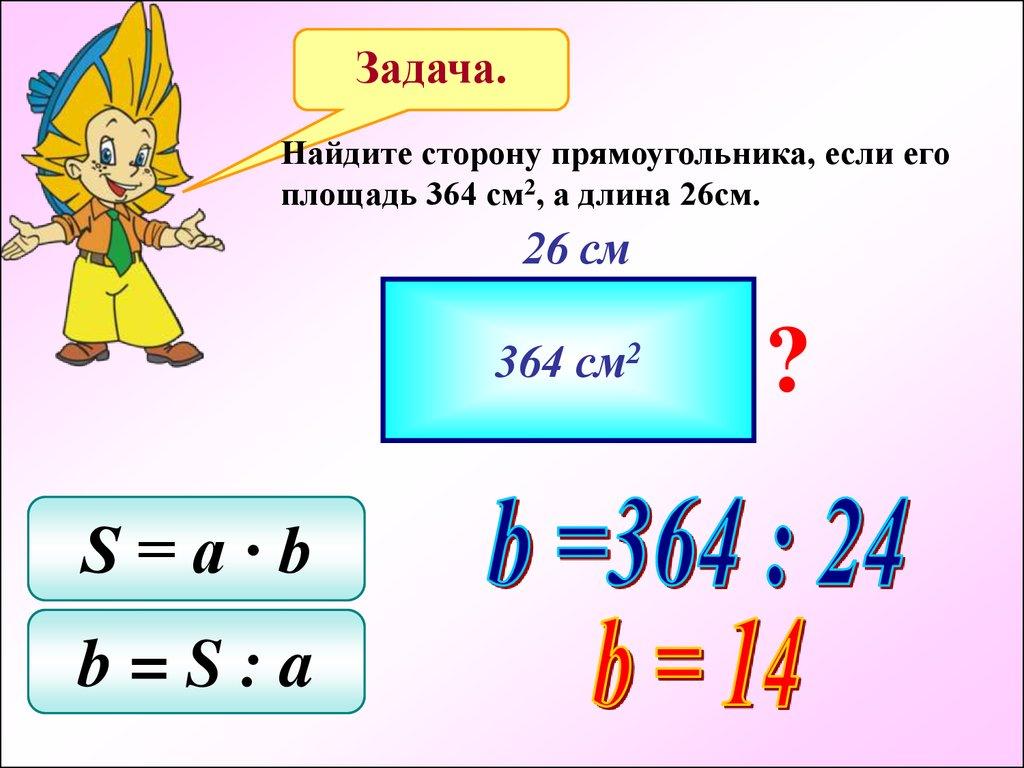 Формулы математики 5 класс