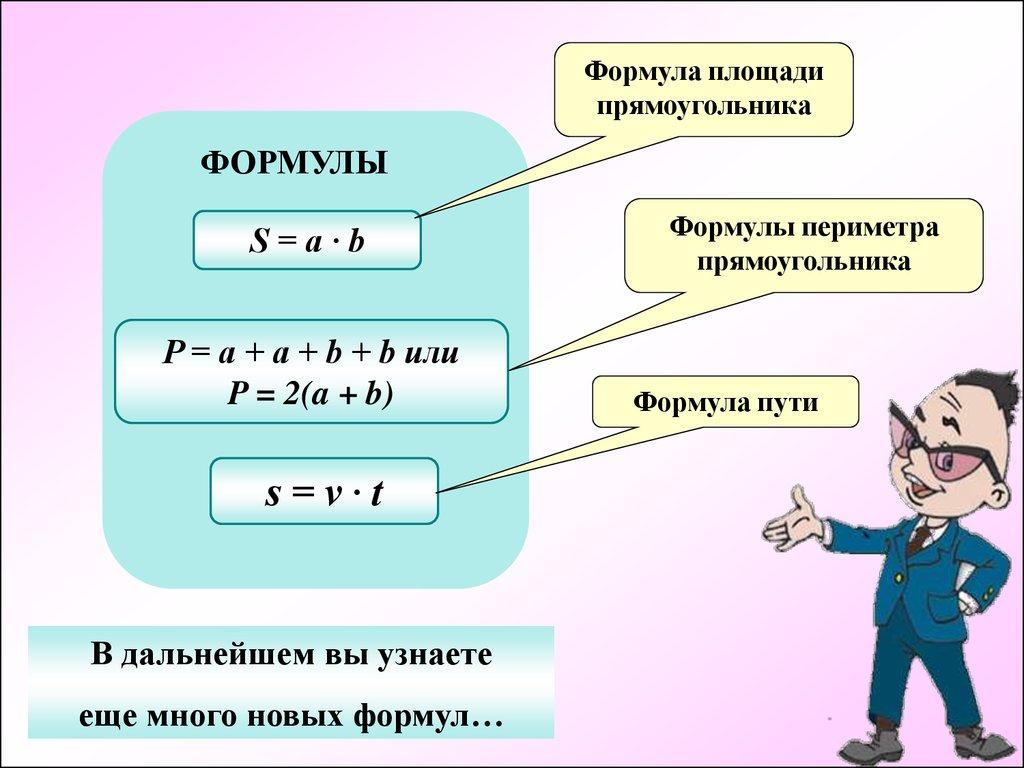 Формулы по математики 5 класса