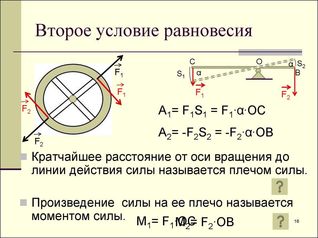 Решение задач с моментом силы статика решение задач по формуле бернулли примеры