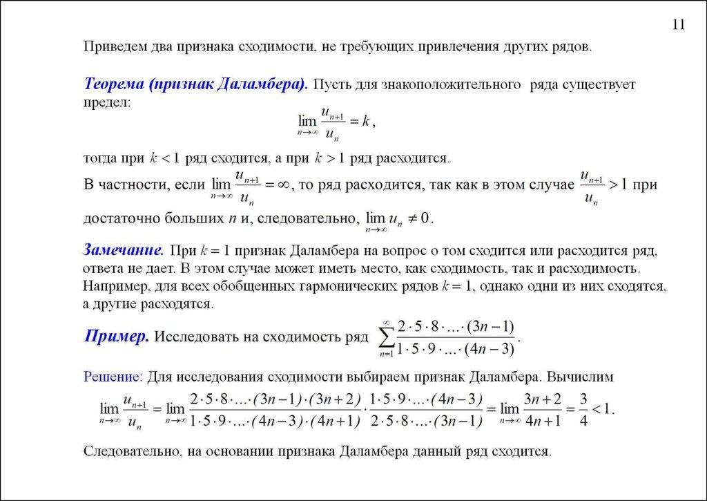 Равномерную последовательность решебник исследовать на сходимость функциональную