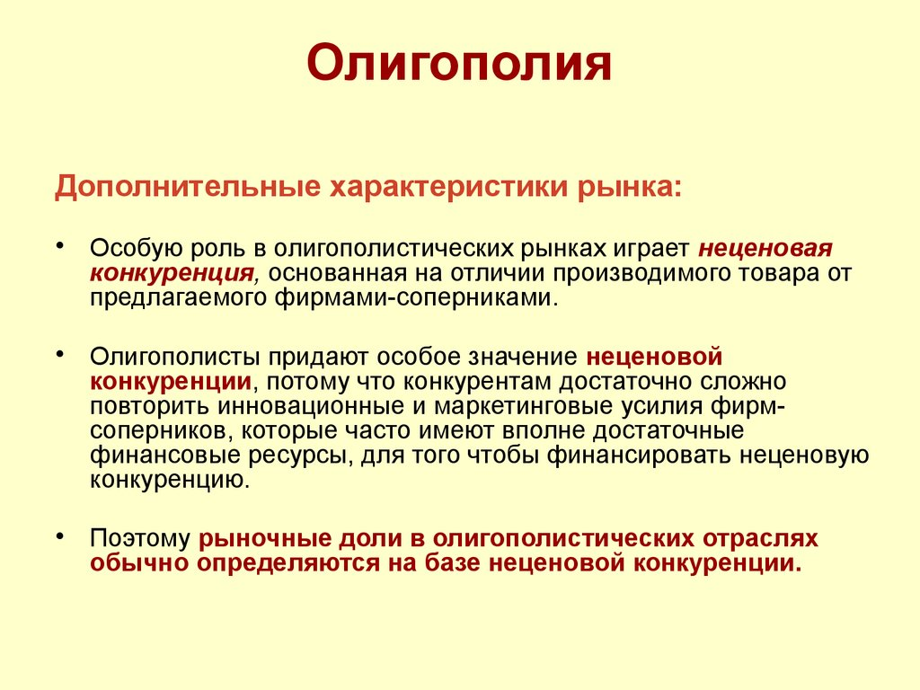 Характеристика олигополистического рынка шпаргалка
