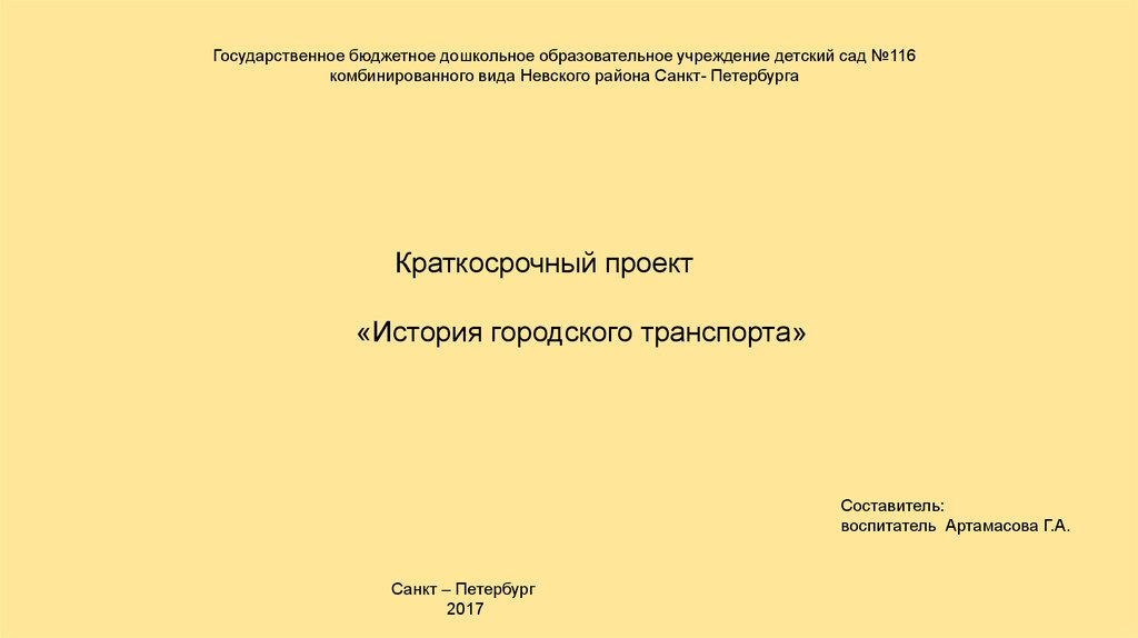 история петербурга в городском анекдоте fb2