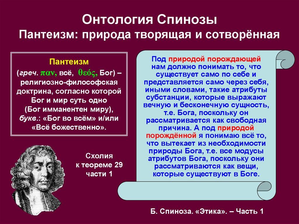 spinoza vs descartes on god