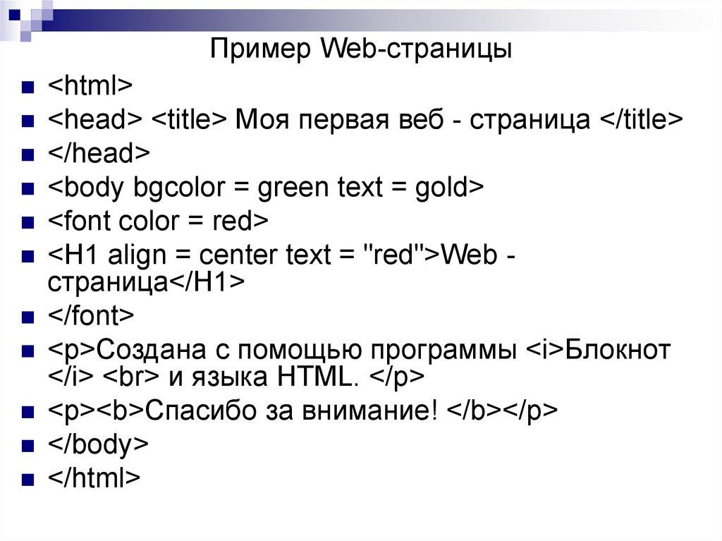 Создания сайта с помощью html языка программа для создания своего сайта бесплатно скачать