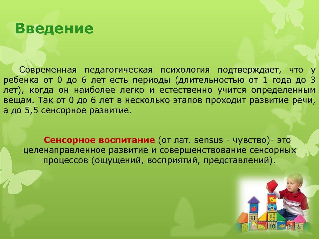 Принципы воспитания детей дошкольного возраста