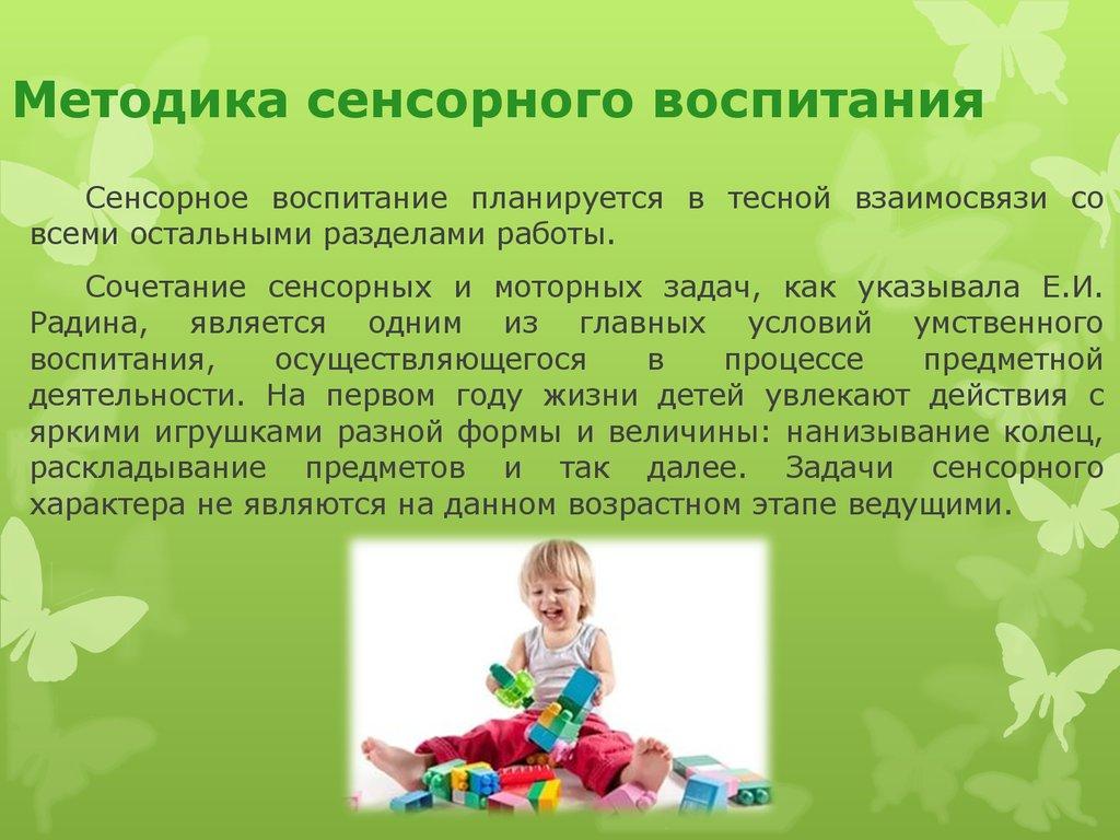 сенсорное возраста детей дошкольного шпаргалка развитие