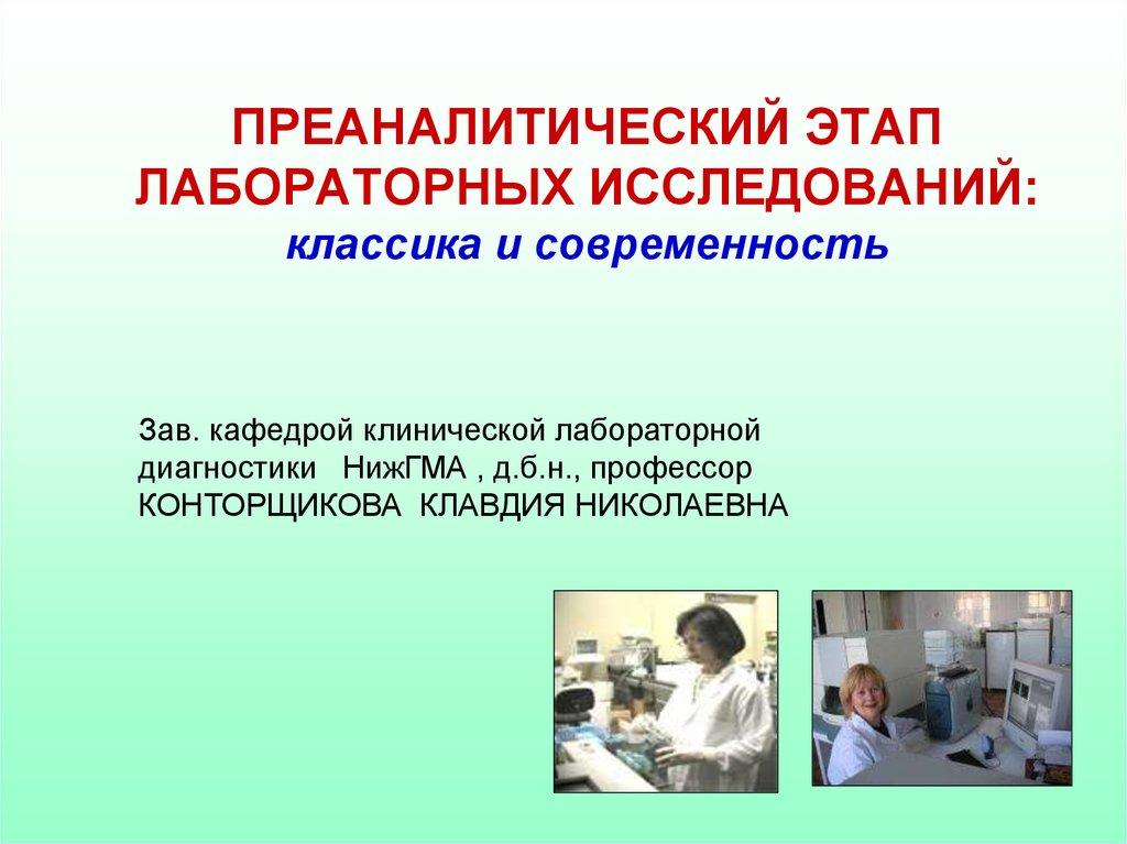 Нижгма кафедра клинической лабораторной диагностики