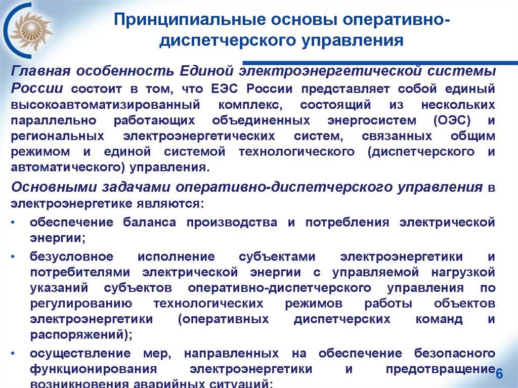 15. Оперативно-диспетчерское управление