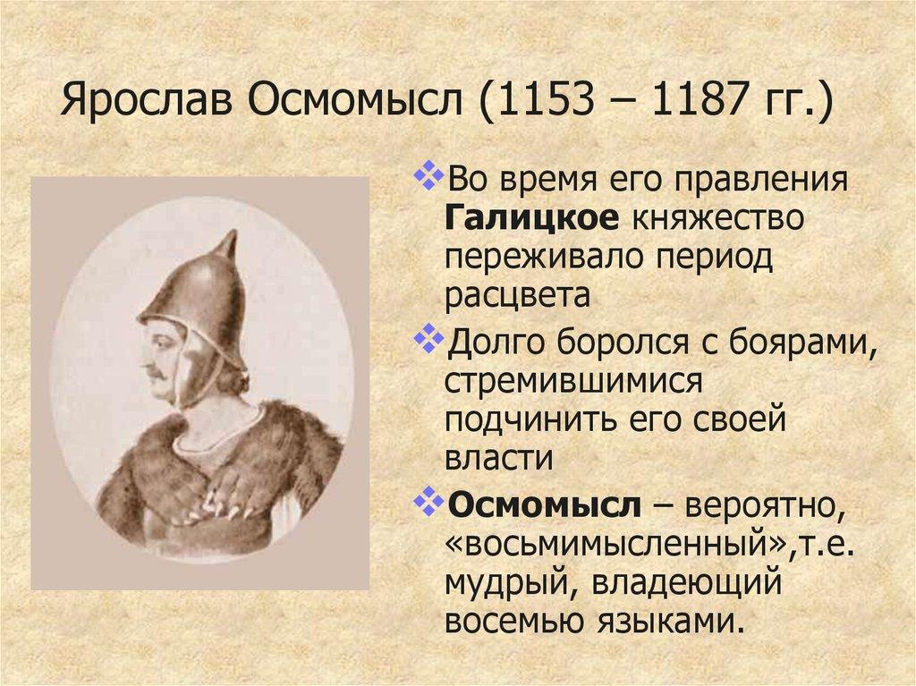 7 класс гдз по истории украины дияльнисть ярослава осмомысла