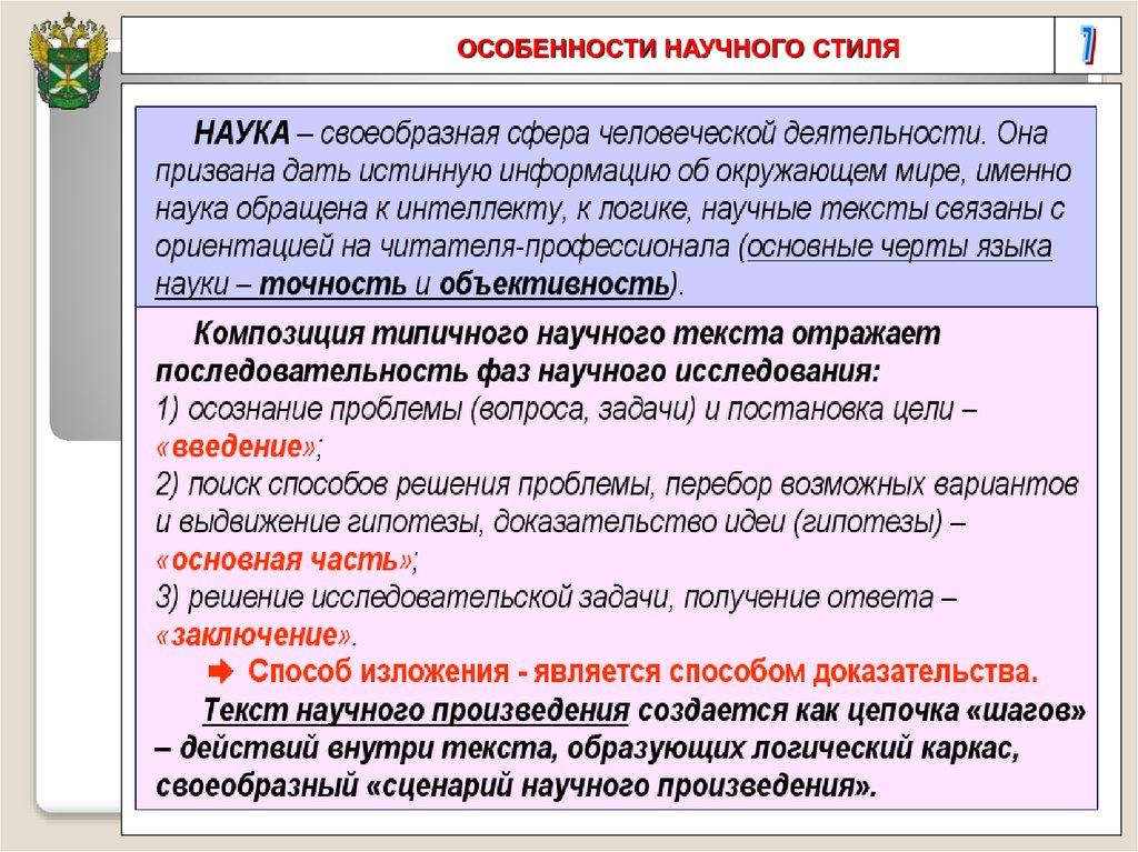 Требования к языку и оформлению студенческих научных работ  7