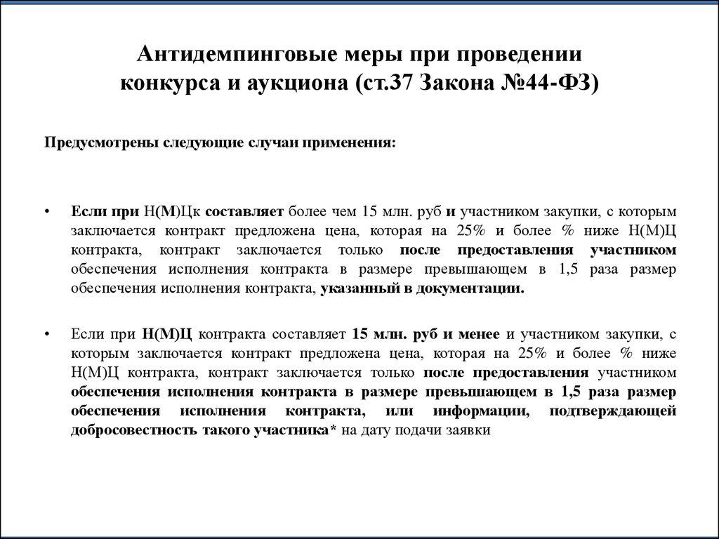 Ст 14 Федерального закона 44-ФЗ
