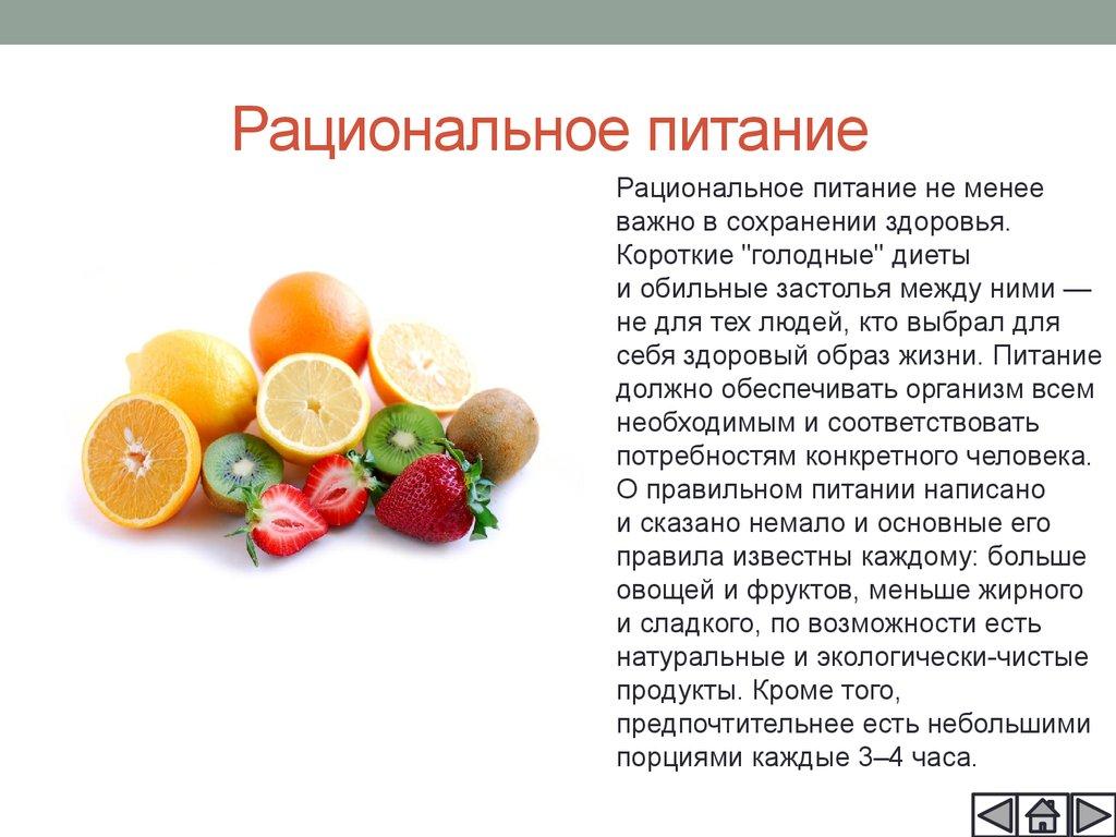 реферат на тему диеты
