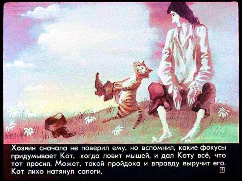 Кот из кота в сапогах ловит мышей