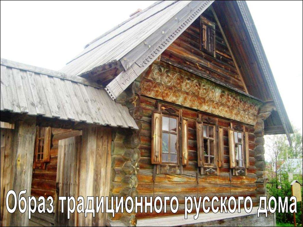 Онлайн русское дом