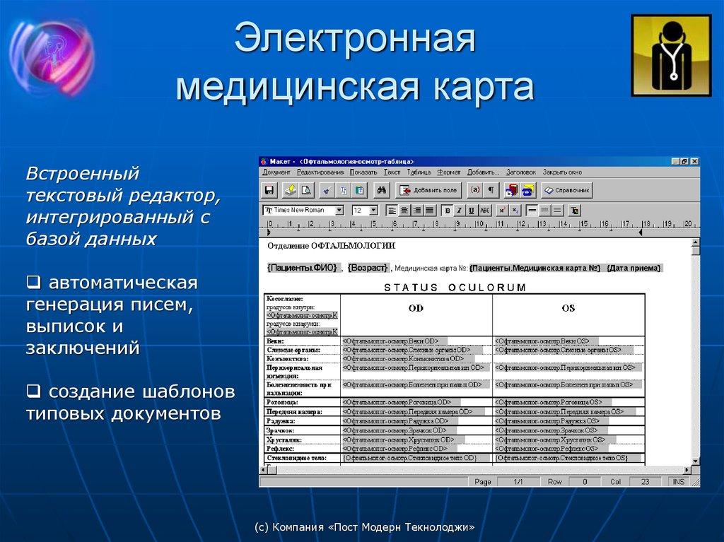 Программа медицинская карта