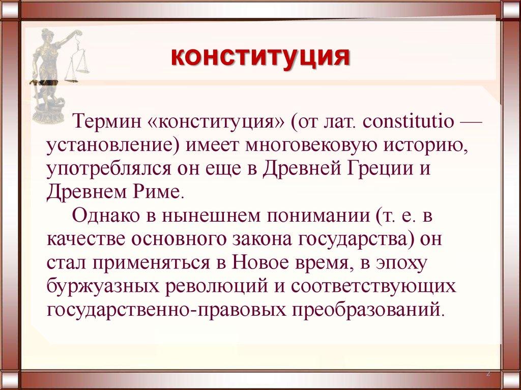 конституции в зарубежных странах шпаргалка понятие
