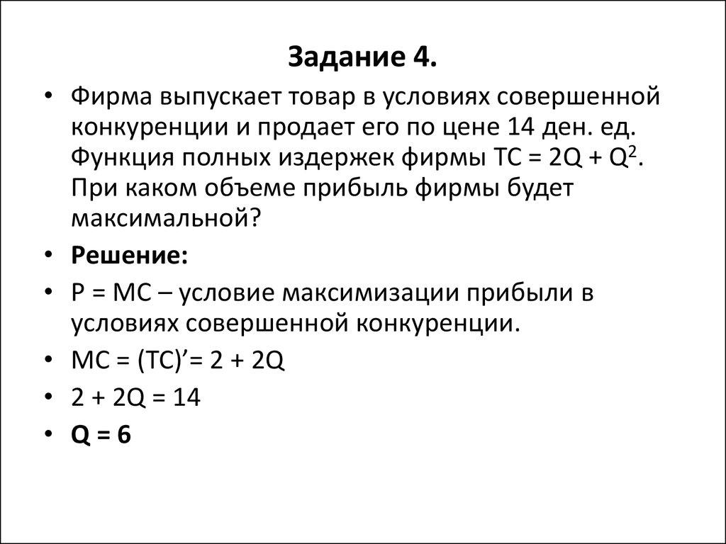 Типы рыночных структур задачи с решениями задачи с2 егэ по математике с решением
