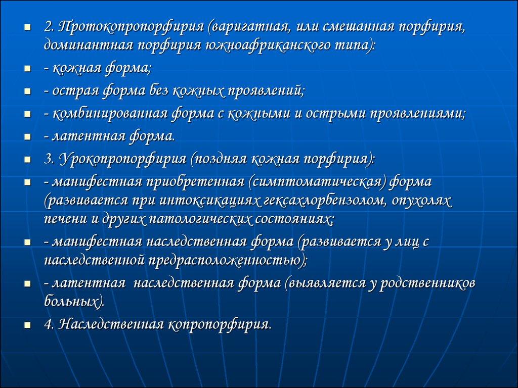 Нарушение порфиринового обмена. Порфирии - презентация онлайн | 768x1024