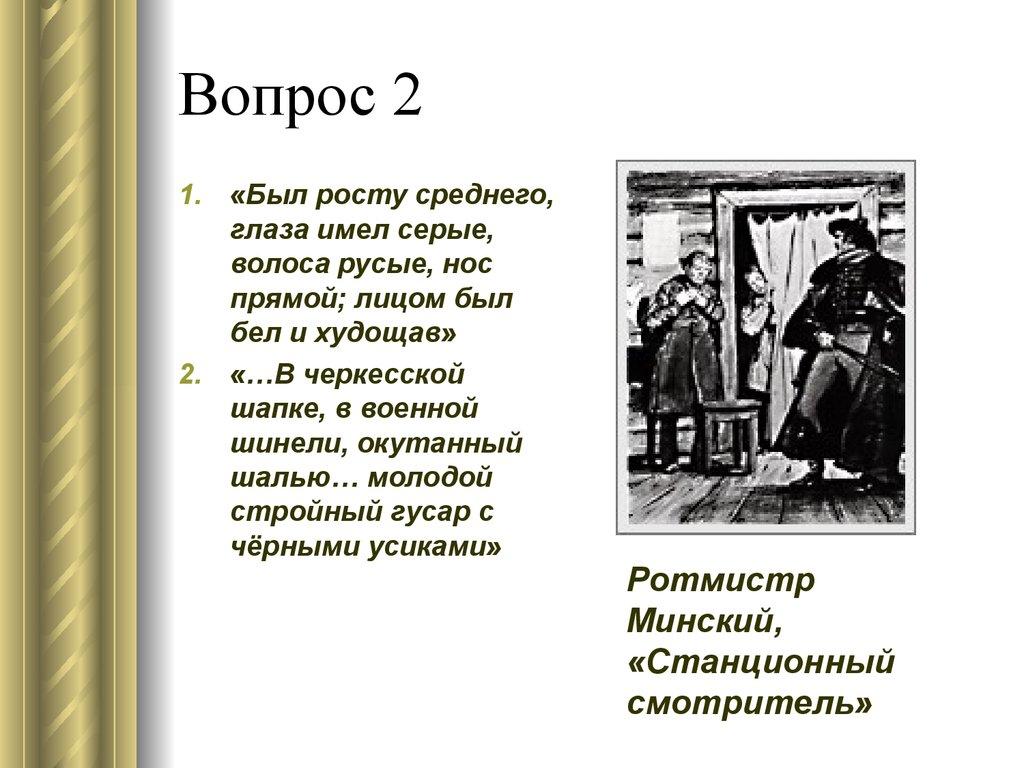 Игра по «Повестям Белкина» А. С. Пушкина - презентация онлайн Нос Гоголь