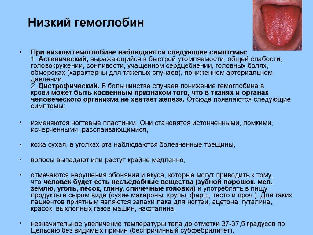 Стремительное Падение Гемоглобина Является Признаком