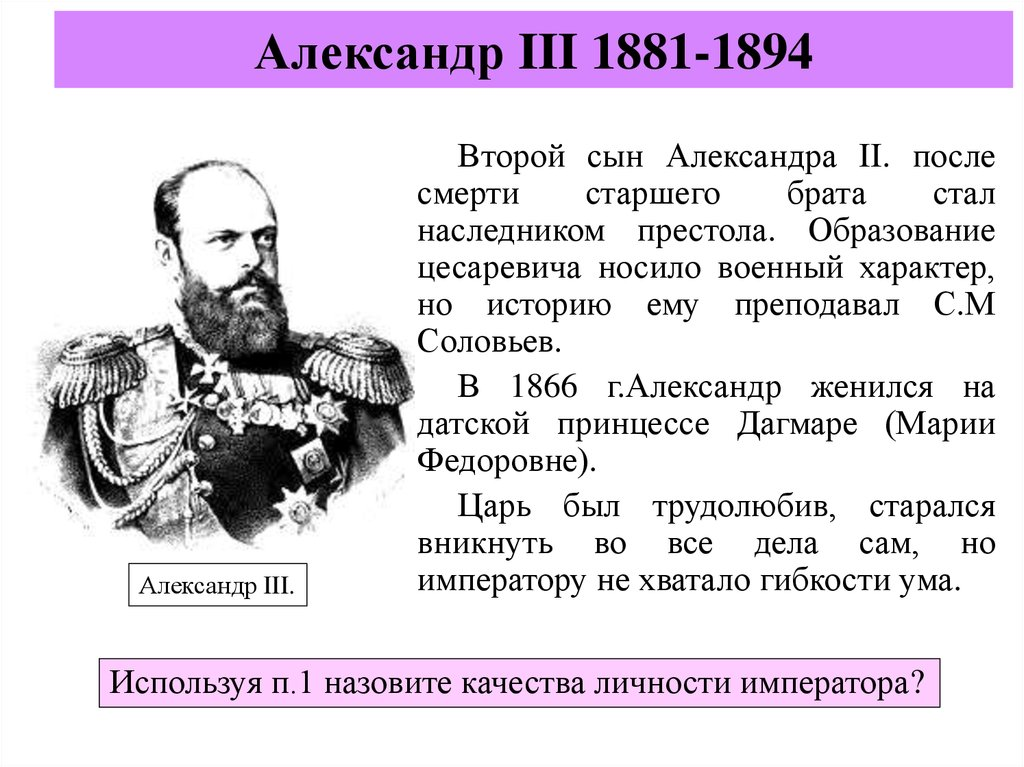 why alexander iii introduced reactionary policy after 1881 essay Explain why alexander iii introduced reactionary policies after 1881 (12) the years leading up to 1881 were fraught with political opposition and threats of revolution the autocracy was being threatened and publicly questioned by groups such as groups of student radicals like 'the organisation.