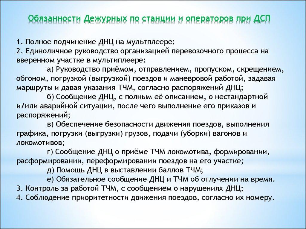 должностная инструкция оператора диспетчерской службы по транспорту