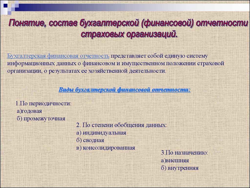 Электронная книга по бухгалтерской финансовой отчетности форма для подачи регистрации ип