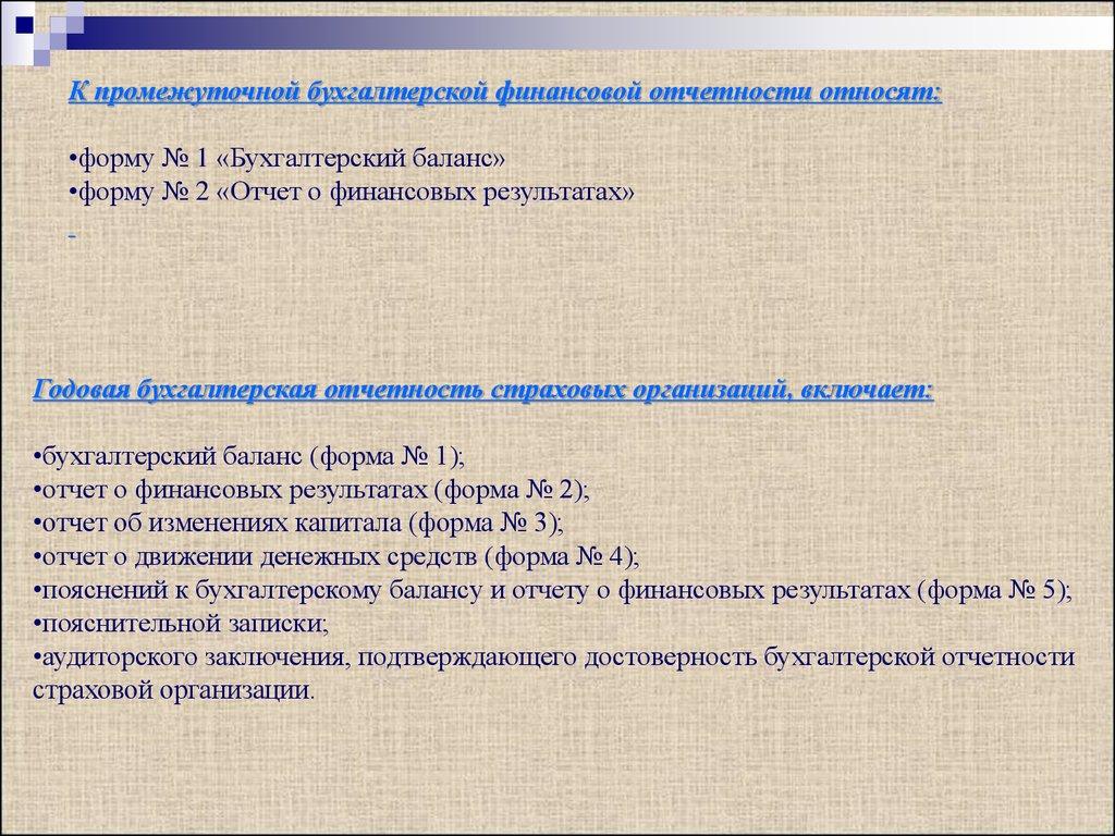 Курсовая работа Порядок составления и представления бух  •бухгалтерский баланс форма № 1 •отчет о финансовых результатах форма № 2 •отчет об изменениях капитала