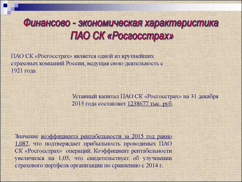 Курсовая работа Порядок составления и представления бух  Уставный капитал ПАО СК Росгосстрах на 31 декабря 2015 года составляет 1238677 тыс руб Значение коэффициента рентабельности за 2015 год равно