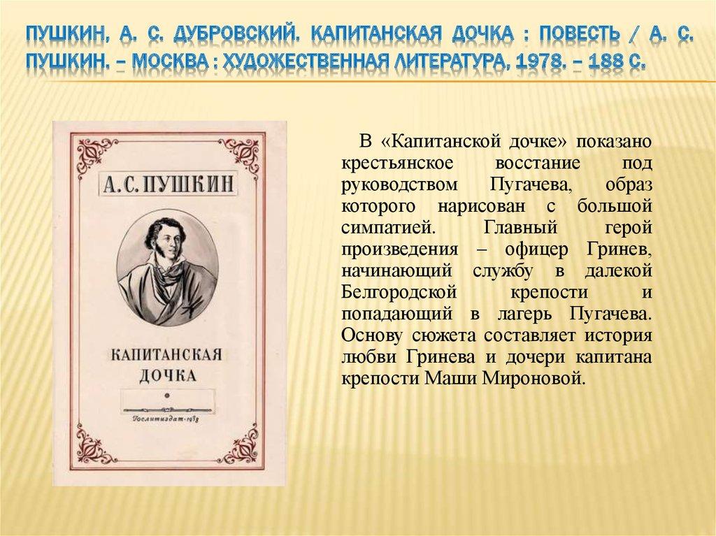 Конспект повести капитанская дочка