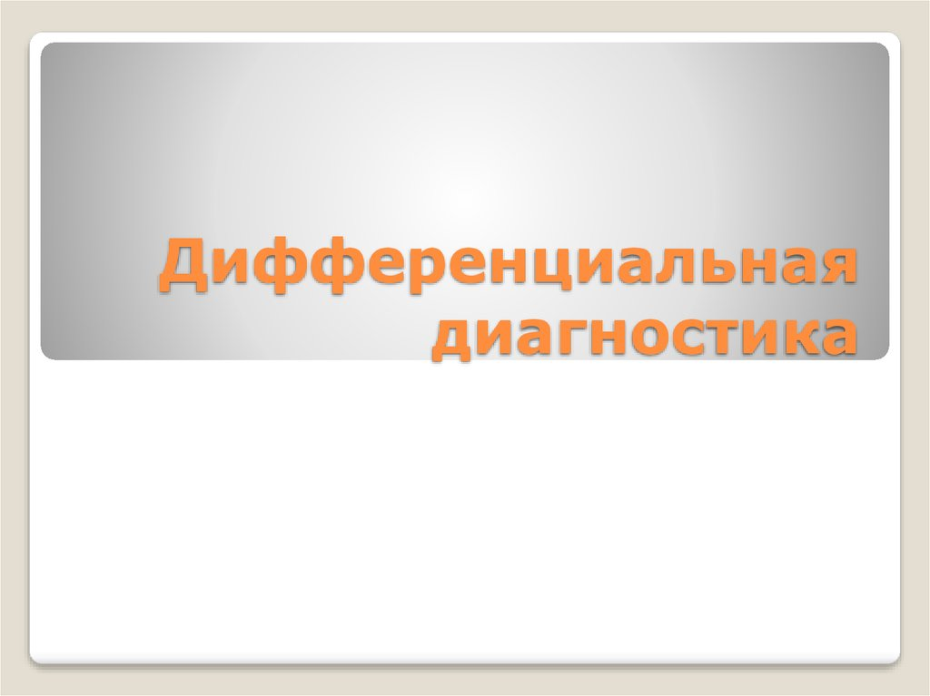 Центр обследования головокружений москва