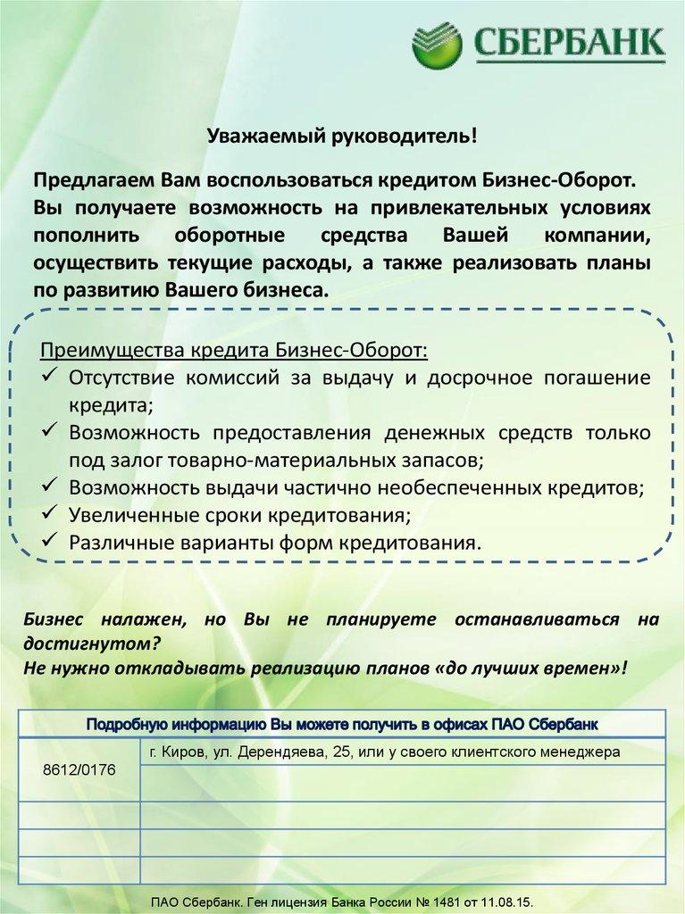 Бизнес план банка россии типовой бизнес план автозапчастей