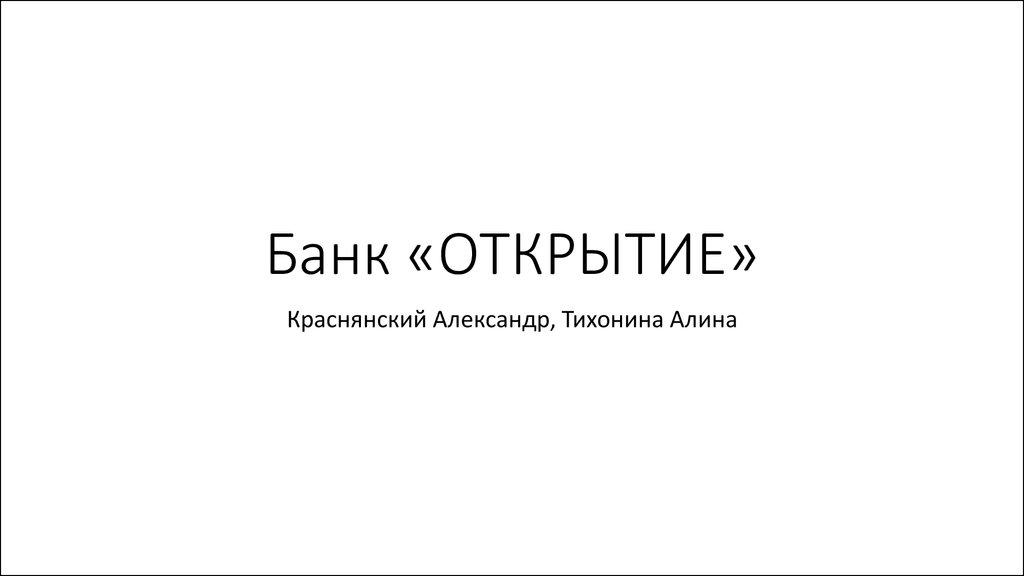 Ханты мансийский банк открытие онлайн