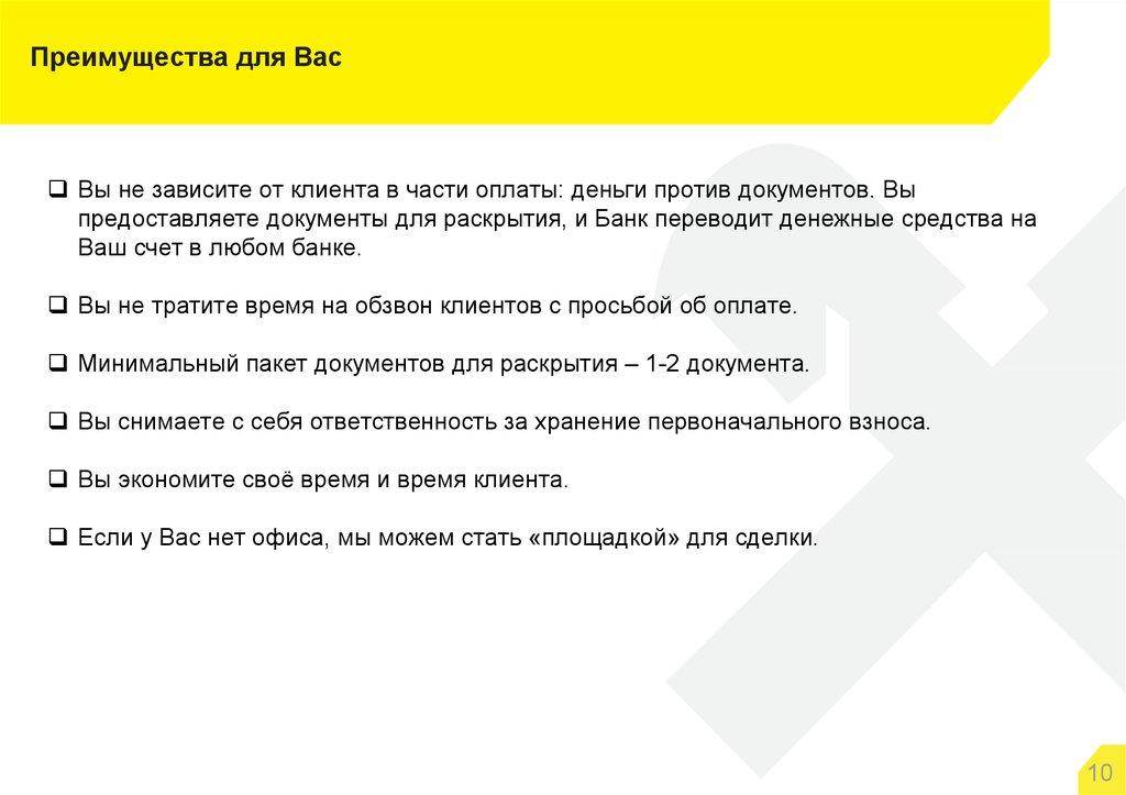 Программы рефинансирования банка ВТБ24.