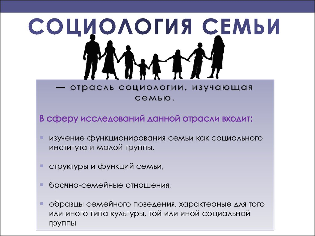 sociology essay on family A family that consists of three or more generations of a family sharing the same residence: extended nuclear and extended families are often apart of a much larger __ system.