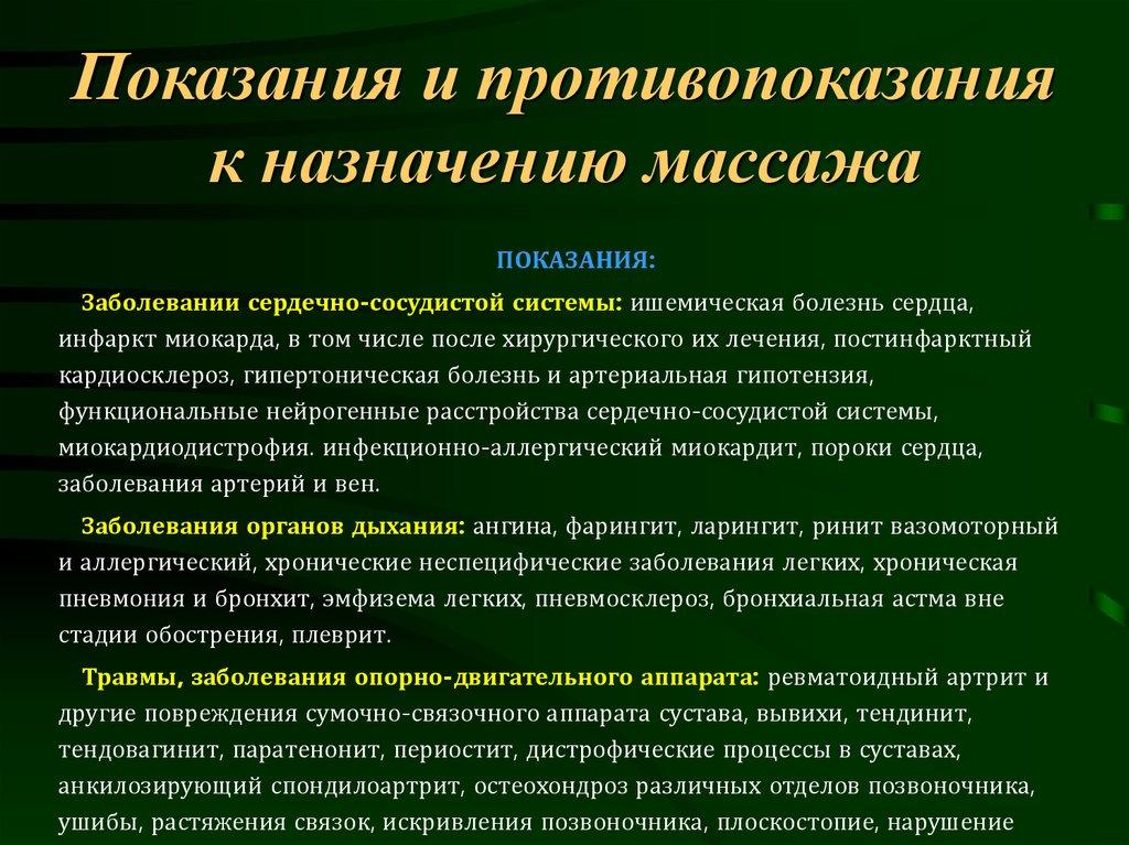 Часто массажисты блядуны русские